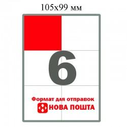 Этикетка самоклеящаяся А4 (6 шт на листе) 105х99мм - для новой почты