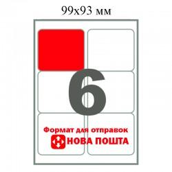 Этикетка самоклеящаяся А4 (6 шт на листе, закр) 99х93 мм - для новой почты