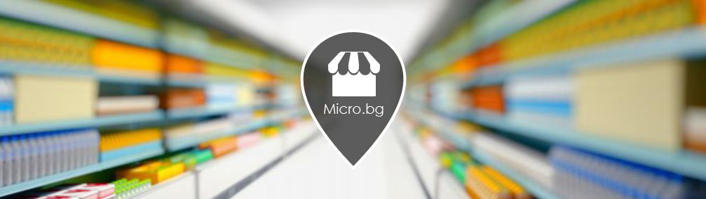 Новые функции и оптимизации для сервиса Мicro.bg